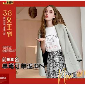 7日0点# 天猫  毛菇小象  付款前800名7折,女王节钜惠