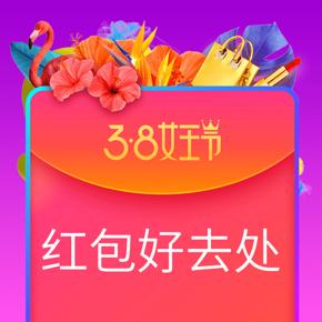 38女王节# 天猫 38女王节消灭红包总动员  低至0元包邮!已更60条!