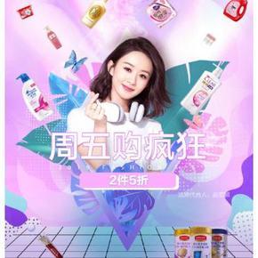 促销活动#  京东   超市周五购疯狂     专区2件5折
