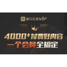 生活福利# 喜马拉雅VIP  4000+付费好内容   免费领取7天喜马拉雅会员