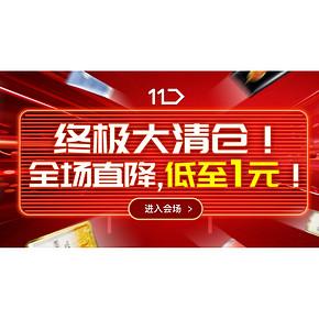促销活动# 京东  11STREET海外官方旗舰店  终极大清仓,全场直降,低至1元