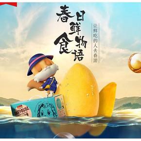 促销活动# 天猫  三只松鼠旗舰店  10万份爆款半价抢,春日鲜食物语