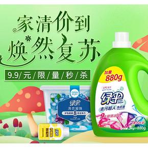 促销活动# 天猫超市  绿伞清洁用品专场  9.9元秒、满59-20、第二件0元