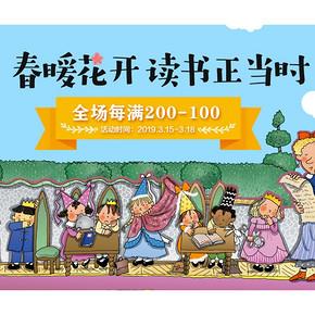 促销活动# 当当  海豚传媒官方旗舰店 精选童书每满200减100