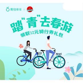 """生活福利# 青桔单车  踏""""青""""去春游    领取12元骑行券礼包"""