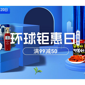 促销活动# 苏宁易购  环球钜惠日  满99减50,不负春光