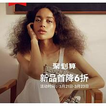 21日0点# 天猫  hm官方旗舰店  321周年盛典  新品首降6折