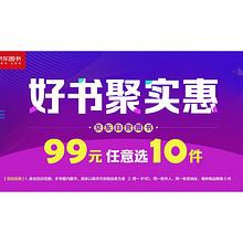促销活动# 京东 好书聚实惠  自营图书,99元任选10件