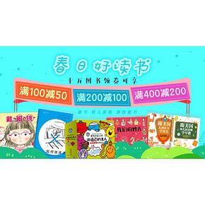 促销活动# 京东  春日好读书  最高满400减200