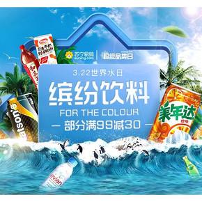 促销活动# 苏宁易购  缤纷水饮专场  部分满99减30