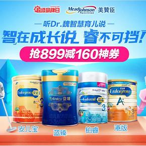 促销活动# 苏宁易购  美赞臣超级品牌日  婴儿奶粉 抢899减160神券
