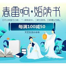 促销活动# 当当  悦文艺享生活  每满100减50