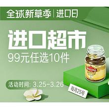25日0点# 天猫国际  进口超市专场   99元任选10件 / 前N小时特惠
