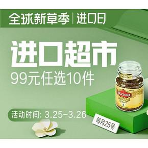 促銷活動# 天貓國際  進口超市專場   99元任選10件 / 前N小時特惠