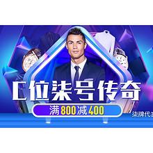 促销活动# 苏宁易购  C位柒号传奇   满800减400,满399减200