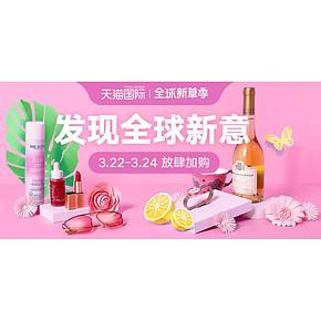 促销活动# 天猫国际 个护美妆会场 前1小时立减+爆款低至4.8元+领券最高减260元