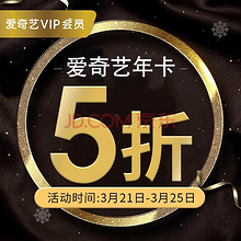 促销活动# 京东  爱奇艺vip年卡  爱奇艺会员12个月,99元超值价