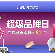 促销活动# 苏宁易购  极物超级品牌日   爆款直降低至4折