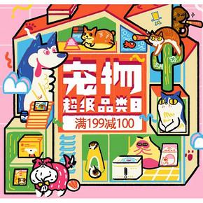 促销活动# 京东  宠物超级品类日  满199减100,低至5折