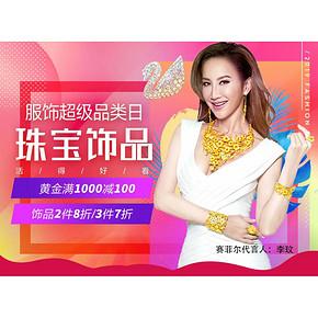 促销活动#  京东  珠宝饰品会场   叠加最高满2990-300元券