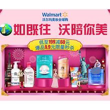 促销活动# 京东  沃尔玛美妆全球购  9.9元限量秒杀,低至满199-60,整点抢劵满259-50