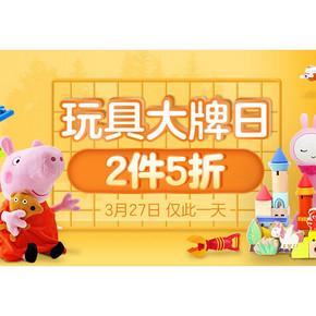 促销活动# 当当  玩具大牌日  跨店2件5折