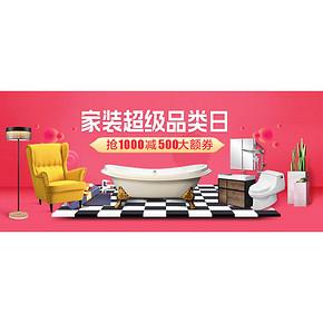 促销活动# 苏宁易购  家装超级品类日   抢1000减500大额券