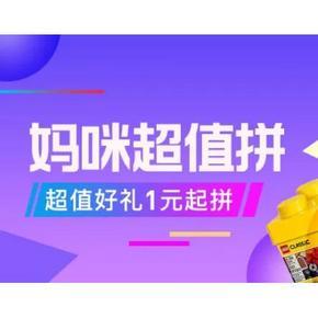 促销活动# 苏宁易购  妈咪超值拼  1元起拼,尿裤辅食拼团好价