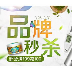 促销活动# 京东 绿之源大牌秒杀   领取199-100、399-200的优惠券