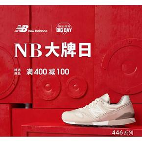 促销活动# 京东  New Balance大牌日 多种梯度满减!最高可减420元