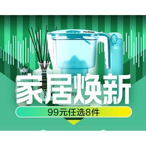 促销活动# 苏宁易购  家居焕新专场  99元任选8件