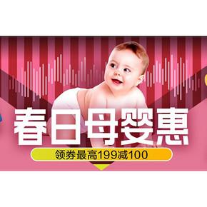 促销活动# 苏宁易购  春日母婴惠  领券最高199减100