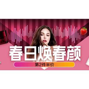 促销活动# 苏宁易购  春日焕春颜   99选4件,领券每满199-60元