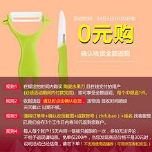 全额免单# 京东 水果刀组合装两个  追加100单,现在抢0元购( 30返30元)