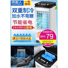 南极人空调扇制冷小型家用移动小空调旺旺好评返10元 到手价只要79包邮哦