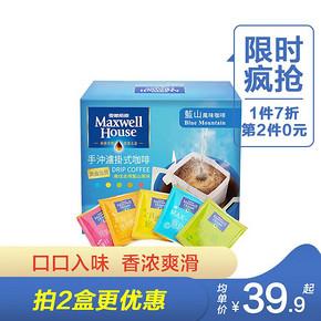 麦斯威尔挂耳手冲式蓝山风味黑咖啡粉便携10包装 *2件 66.91元(合33.46元/件