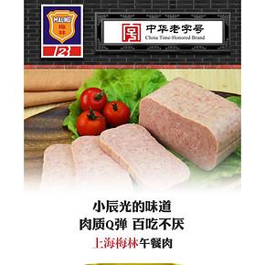 梅林 午餐肉罐头 198g*6罐 48.9元包邮