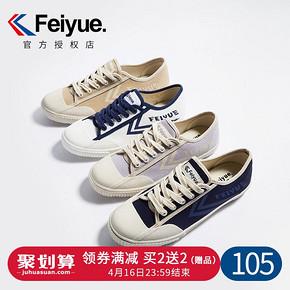 FEIYUE 中国飞跃 中性款帆布鞋 80元包邮(需用券)