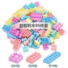 ¥4.9 儿童积木趣味拼装小颗粒