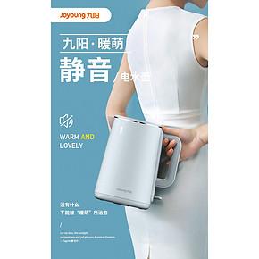 九阳 静音电热水壶 立体加热 进口Strix温控 1.5L 89元包邮