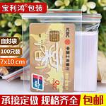 寶利鴻 3#自封袋 7*10cm 100只1元包郵 ¥1