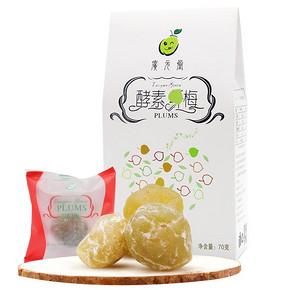 广元堂 酵素梅青梅子增强版 9.9元包邮(29.9-20券)