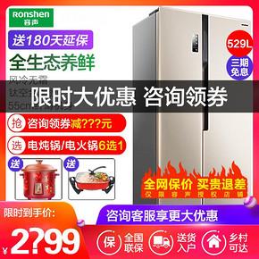 ¥2699 Ronshen 容声 BCD-529WD12HY 529升 风冷 对开门冰箱