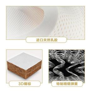 喜临门进口天然乳胶床垫1.8米整网弹簧床垫天然椰棕垫软硬席梦思 1499元