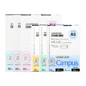 国誉(KOKUYO) Campus 活页本替芯 A5/50张 *2件 9.9元(合4.95元/件)