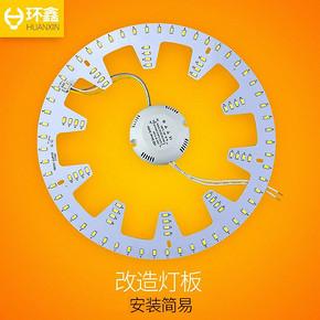 led吸顶灯灯芯改造灯板圆形led灯泡吸顶灯灯片灯盘改造光源灯管 15.8元
