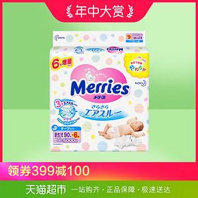 88VIP:Merries 妙而舒 婴儿纸尿裤 NB号 96片 *4件 299元包邮(需用券) ¥105