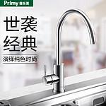 普乐美304不锈钢水龙头 冷热厨房龙头家用水槽洗碗池防溅水龙头 299元