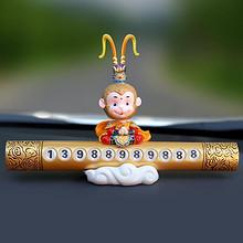 汽車臨時停車號碼牌挪車電話牌靠移車卡創意多功能車載內裝飾用品 26元