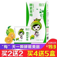 叙白 官方正品增强版酵素梅随便果70g 9.9元包邮(19.9-10券)